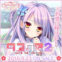 『タユタマ2 -you're the only one-』2016年9月23日発売!